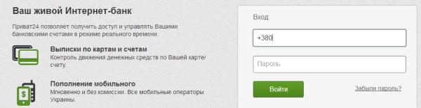 Оплата через Privat24. Шаг первый