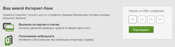 Оплата через Privat24. Шаг второй